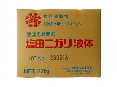 凝固剤-粗製海水塩化マグネシウム- 塩田にがり