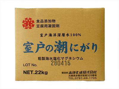 凝固剤-粗製海水塩化マグネシウム- 室戸の潮にがり