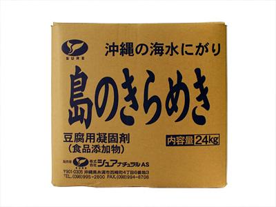 Shima no Kirameki