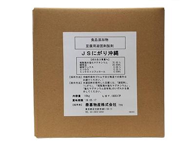 凝固剤 乳化剤不使用の凝固剤製剤 JSにがりシリーズ