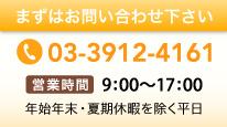 泰喜物産へのお問い合わせは03-3912-4161まで